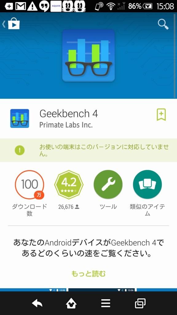 Disney Mobile on docomo SH-02G  GeekBench
