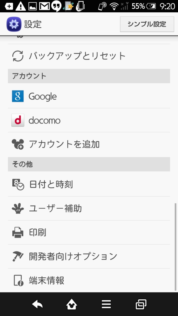 Disney Mobile on docomo SH-02G 設定