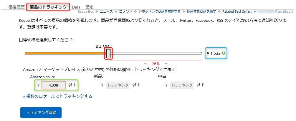 商品のトラッキング登録画面