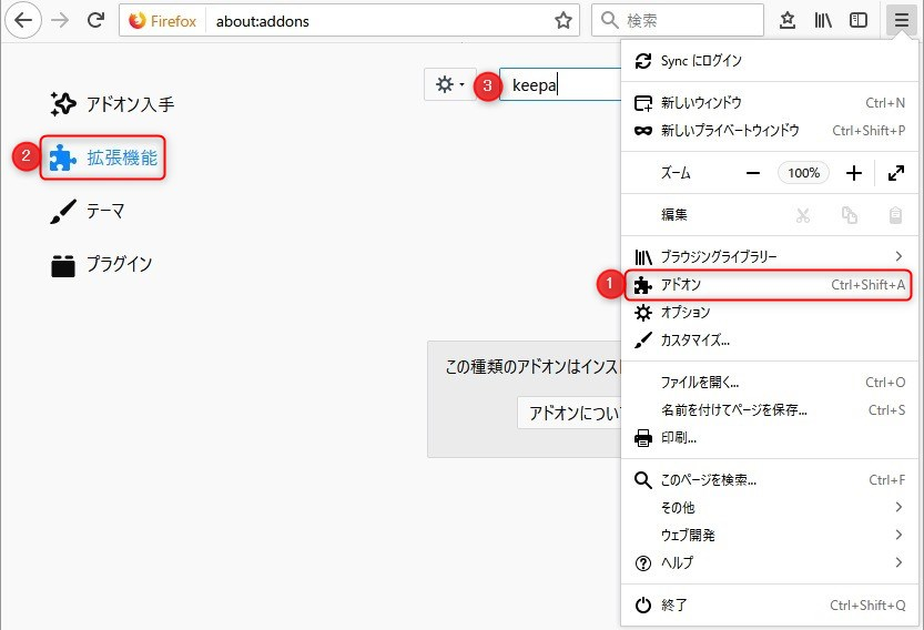Firefox Keepaインストール