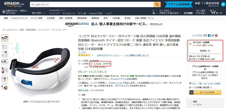Amazon コノビヤ 目元マッサージャー 目マッサージ器 目元美顔器 USB充電 温め機能 音楽機能 Bluetooth タイマー設定 5モード 振動 気圧アイエステ 多周波振動 目元 ヒーター ホットア[...]