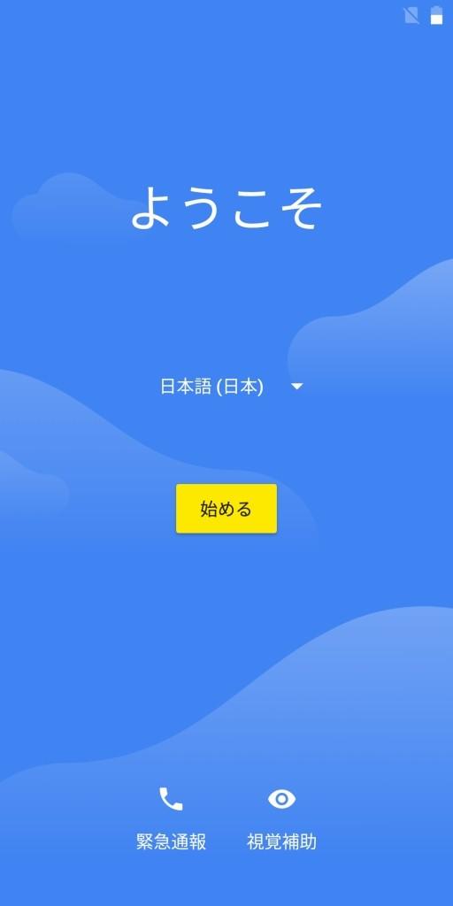 OKUKITEL MIX 2 初期設定 日本語