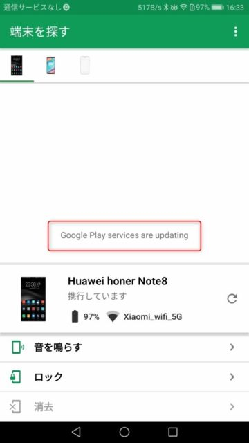 Google Play services are updatingで地図が表示されない