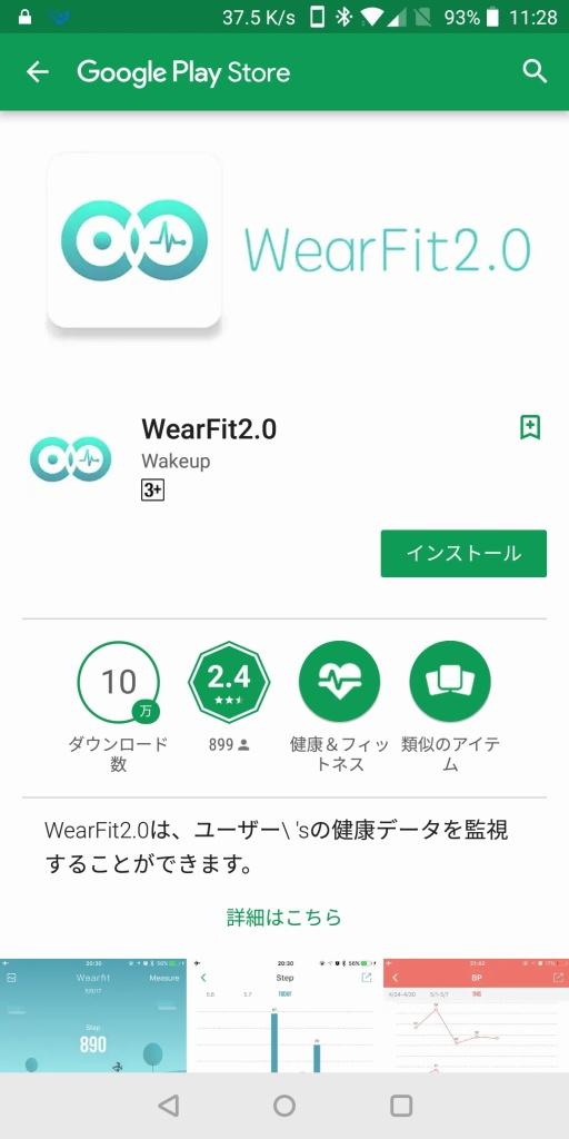 WearFit2.0 アプリ インストール