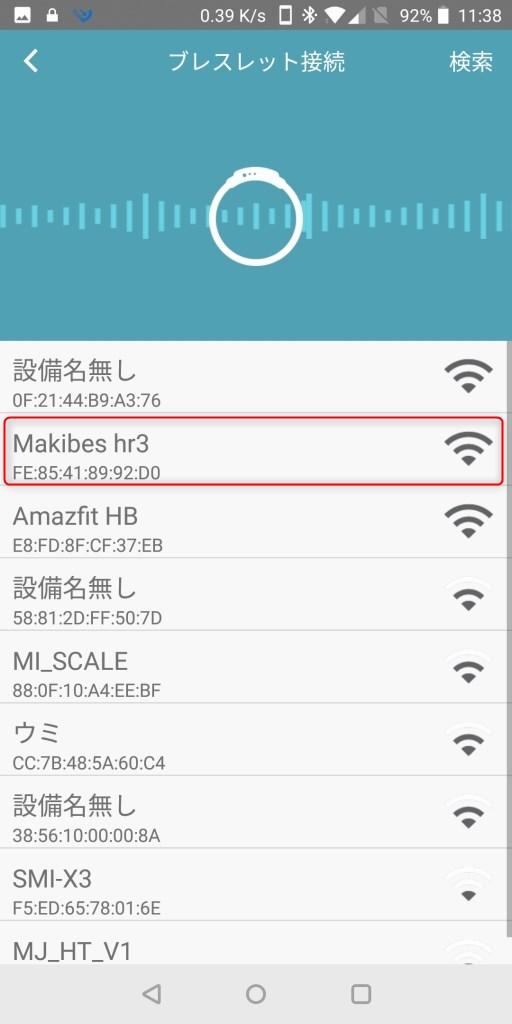 WearFit2.0 アプリ Wifi
