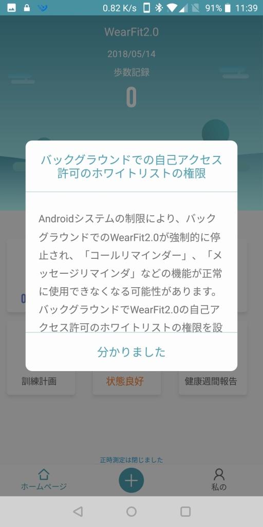 WearFit2.0 アプリ 警告