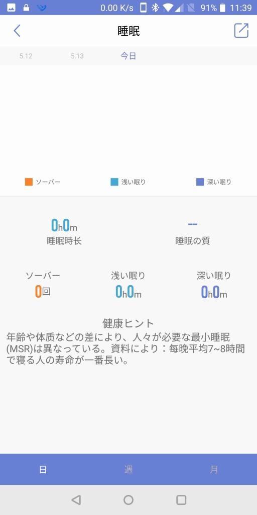 WearFit2.0 アプリ 睡眠