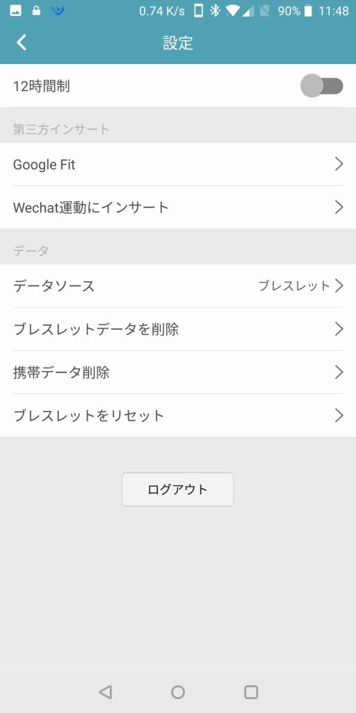 WearFit2.0 アプリ 設定