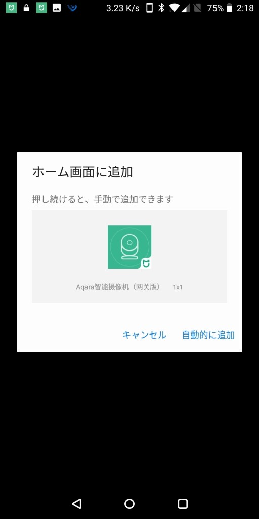 Xiaomi Mijia Aqara 180度HD IPカメラ ホーム画面 接続完了