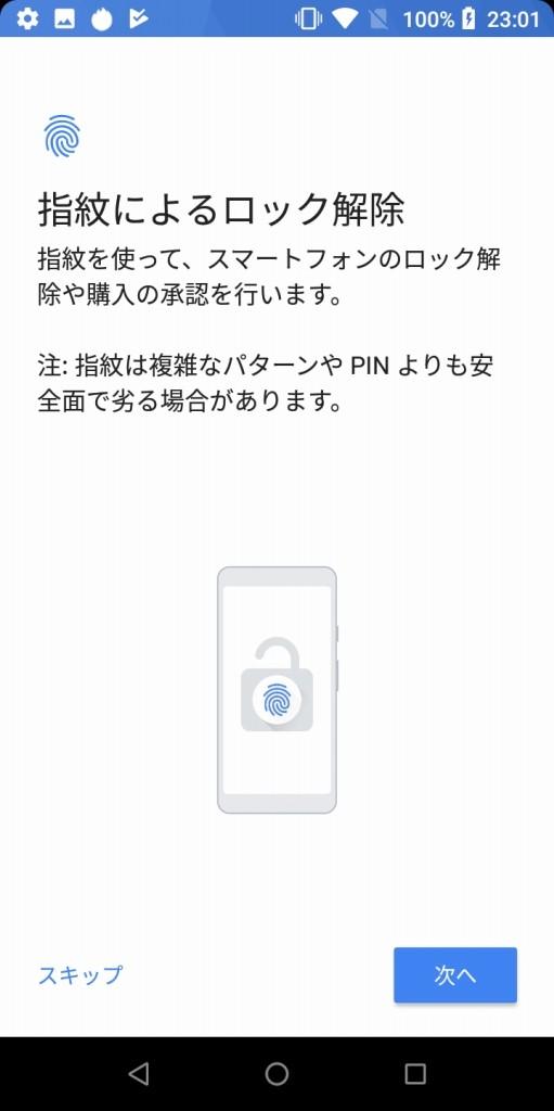 UMIDIGI A1 Pro 設定 セットアップ2