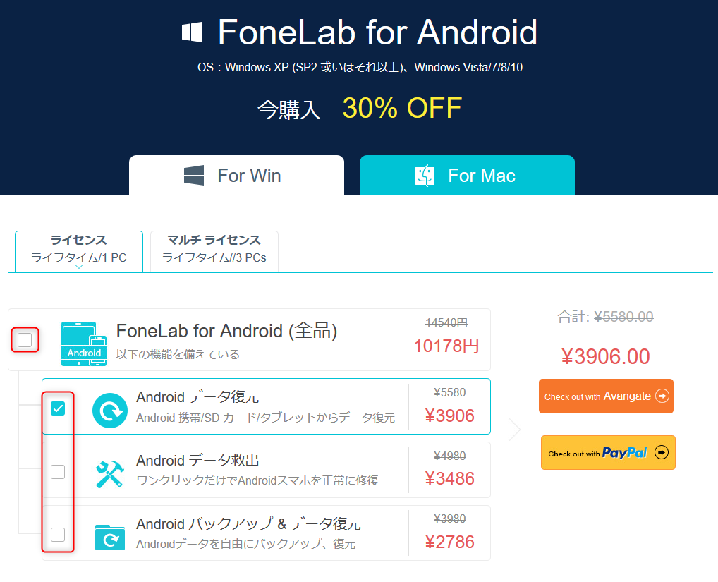 FoneLab for Android 購入