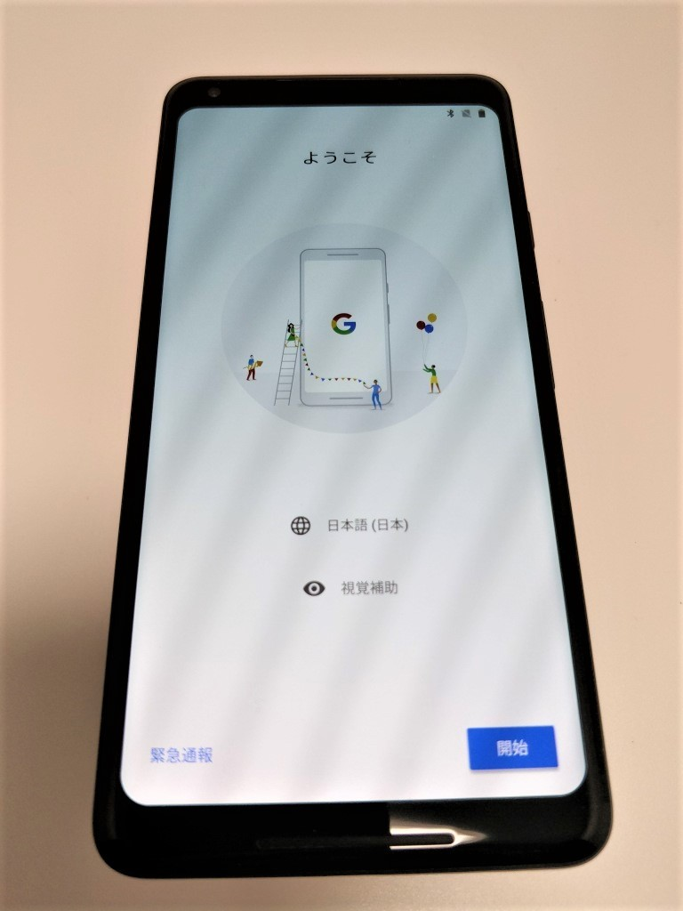 Pixel 2 XL 起動