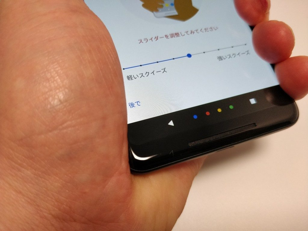 Pixel 2 XL Active Edge 握る