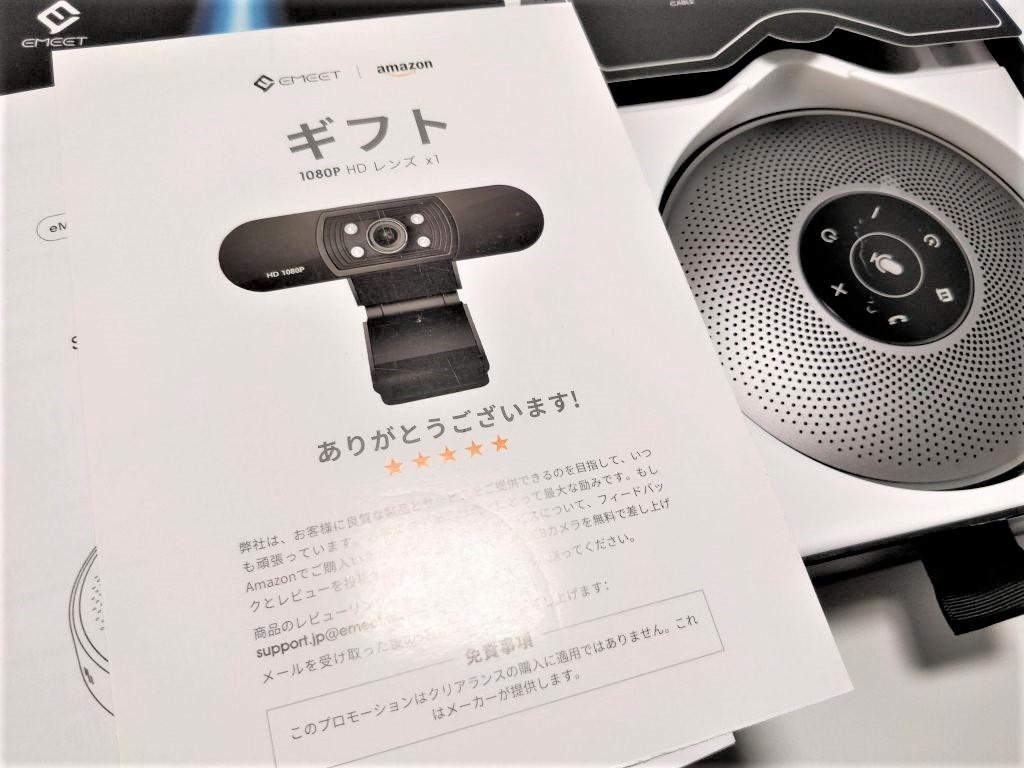 eMeet M2 化粧箱 開封 Webカメラ