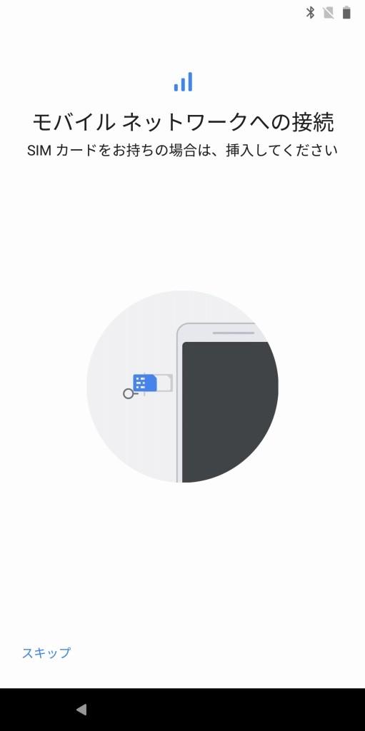 Pixel 2 XL 初期設定3