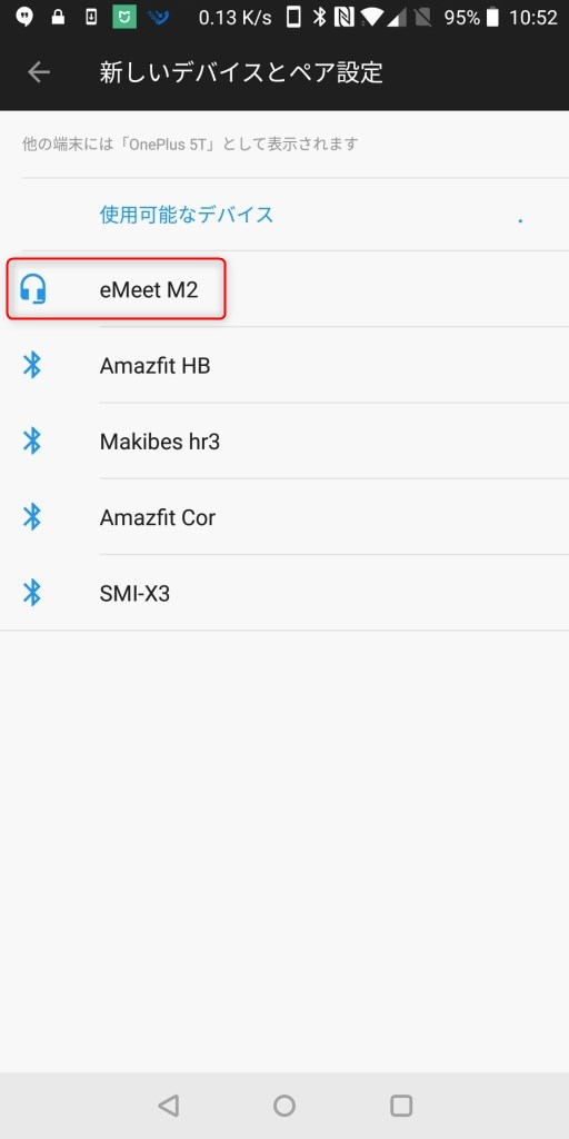 eMeet M2 Bluetooth ペアリング