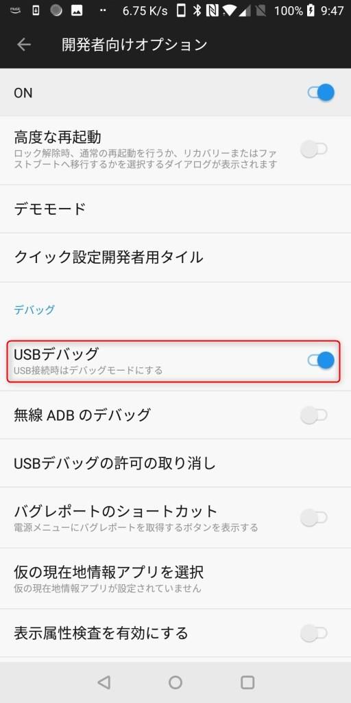開発者向けオプション USBデバッグ2