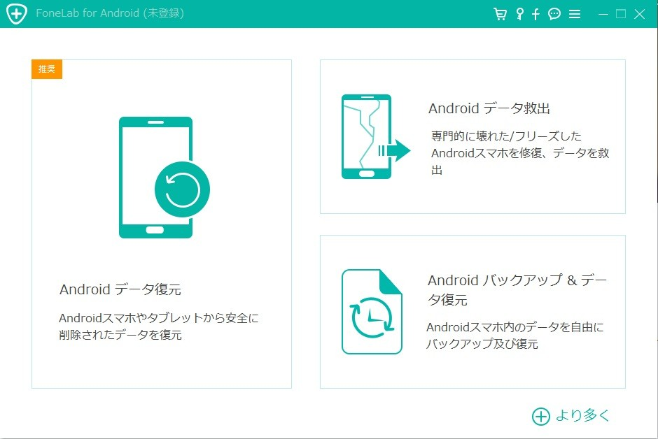 FoneLab for Android 起動