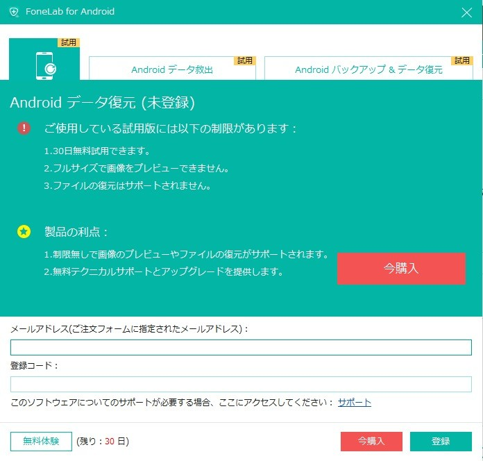 FoneLab for Android 30日間無料体験