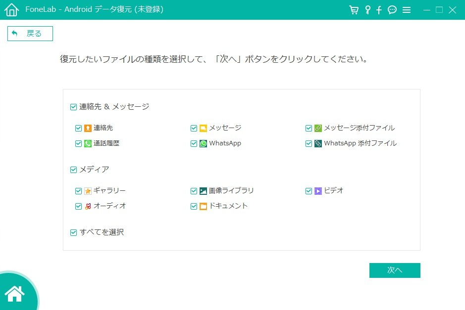 FoneLab for Android 復元したいファイル