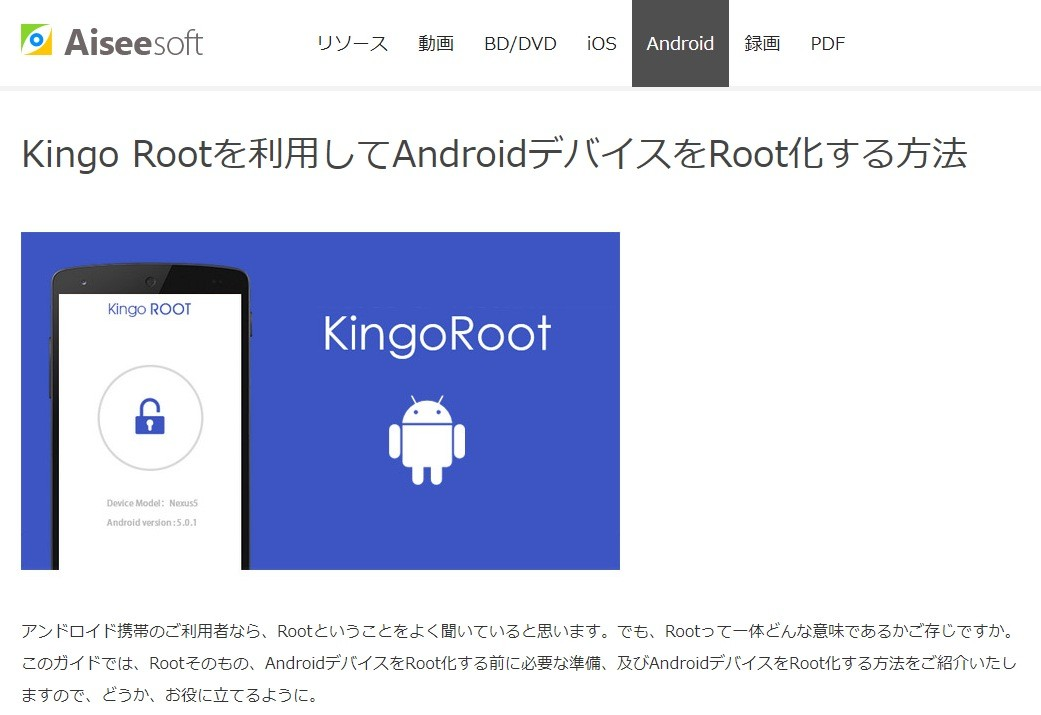 Kingo Rootを利用してAndroidデバイスをRoot化する方法