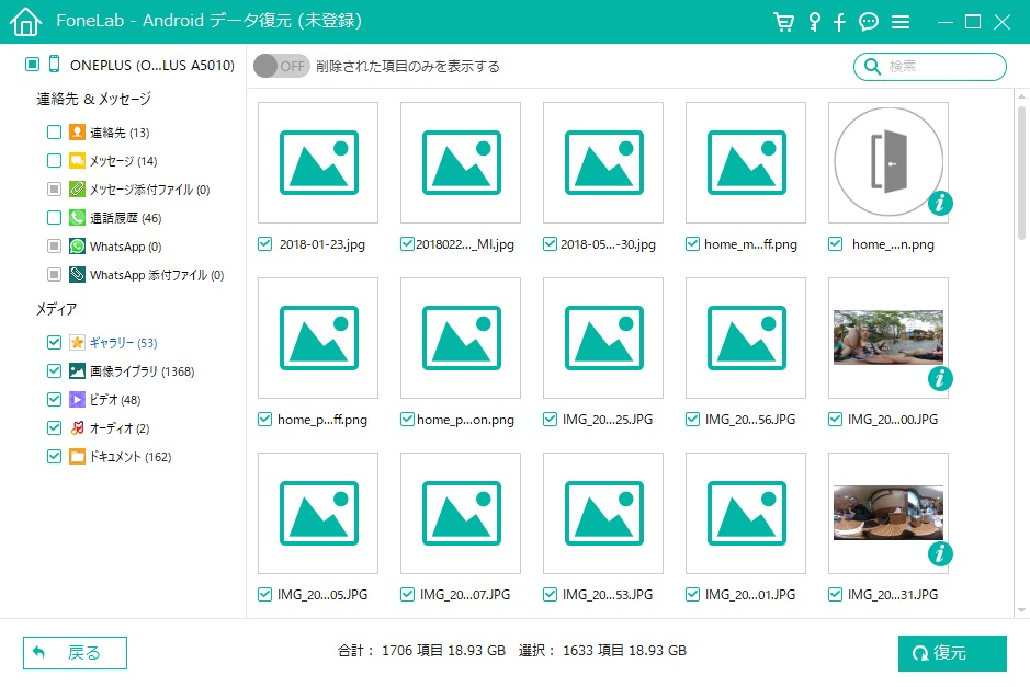 FoneLab for Android  スキャン 画像