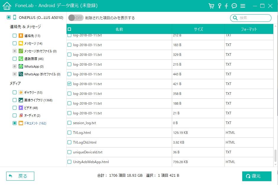 FoneLab for Android  スキャン テキスト