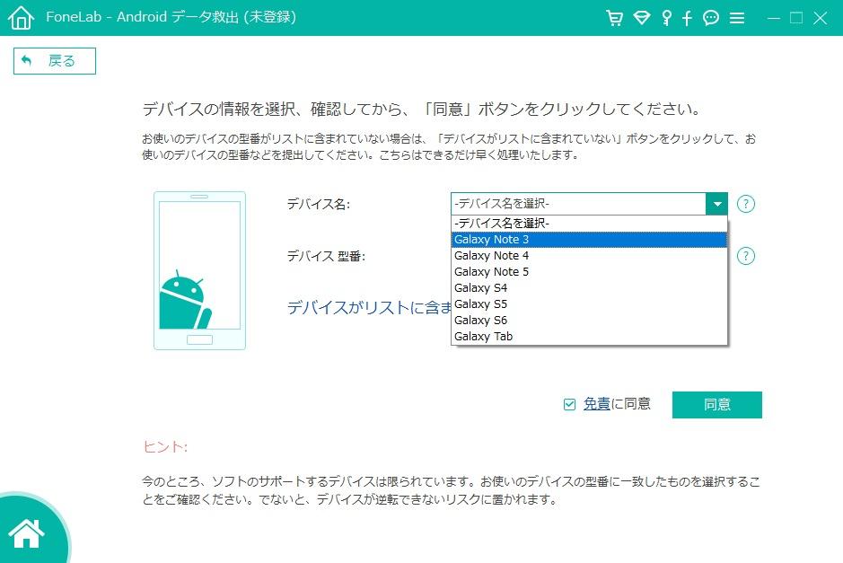 Android データ救出2