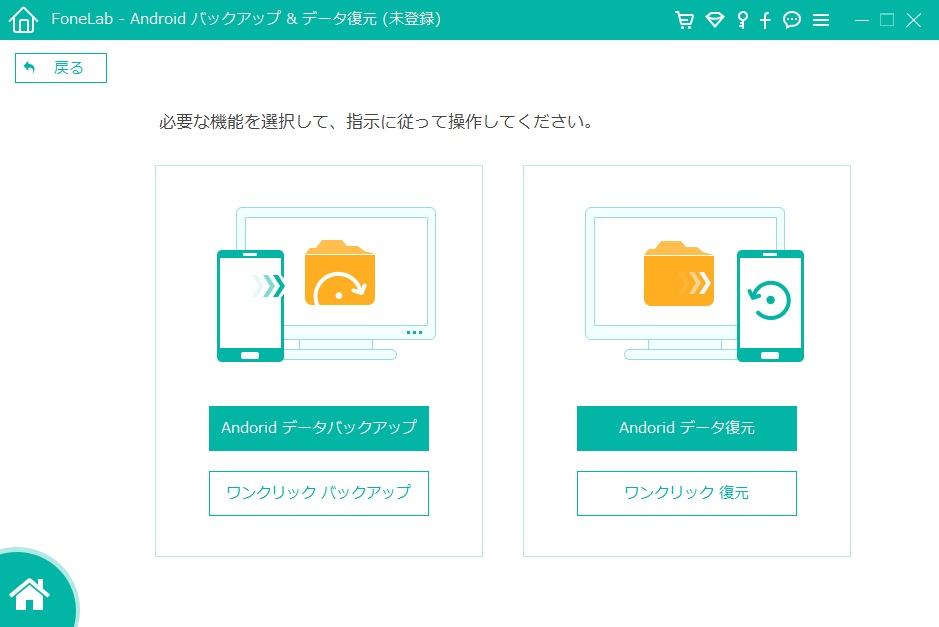 FoneLab  Android バックアップ & データ復元