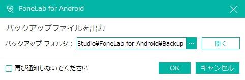 FoneLab  Android ワンクリックバックアップ
