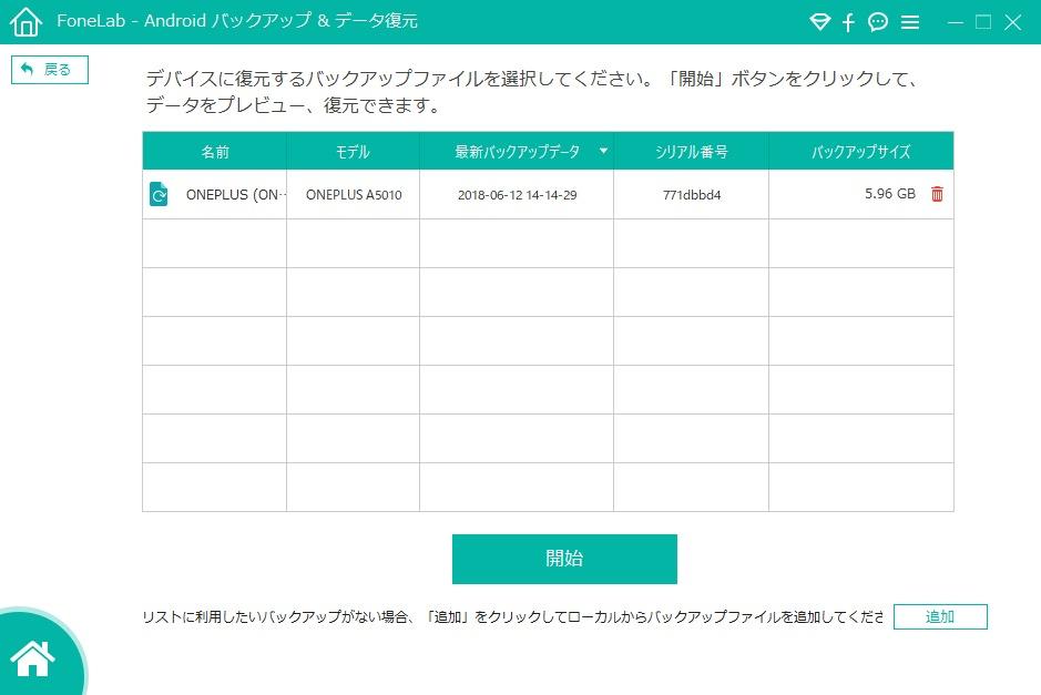FoneLab Android データ復元 バックアップ3