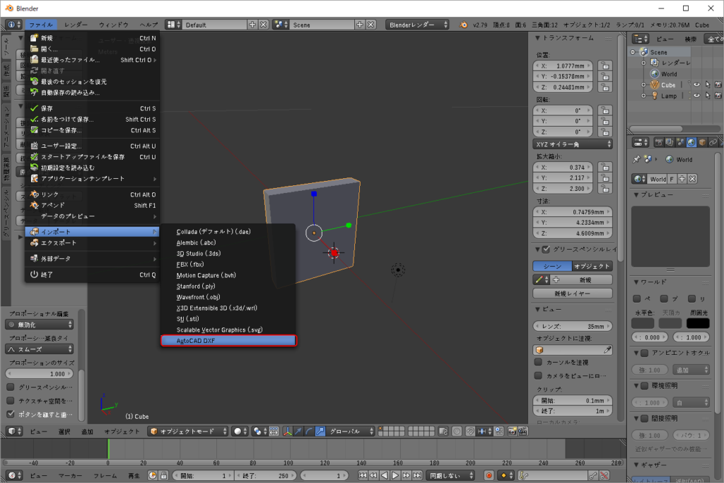 BlenderでDXFファイルをインポートするアドオン設定2