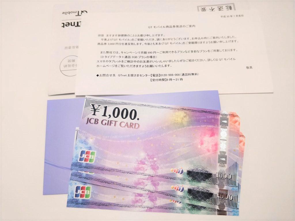 QTモバイルからJCBギフト券3000円分が届いた