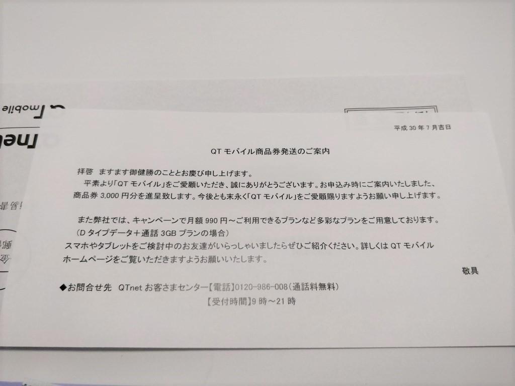 QTモバイルからJCBギフト券3000円分が届いた2