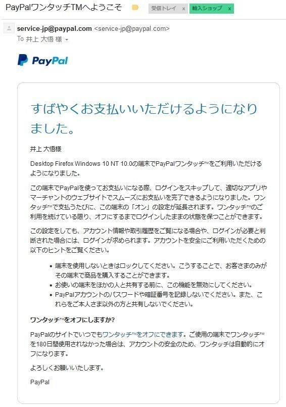 Paypal ワンタッチ