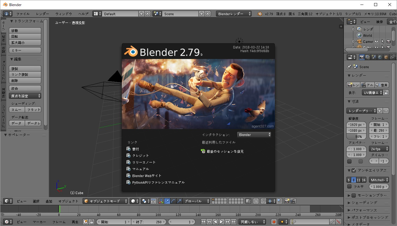 3DCGソフト Blender 日本語 完成