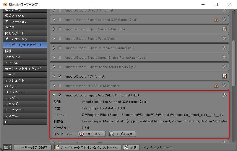 BlenderでDXFファイルをインポートするアドオン設定