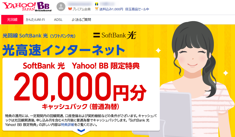 Yahoo BB Softbank光