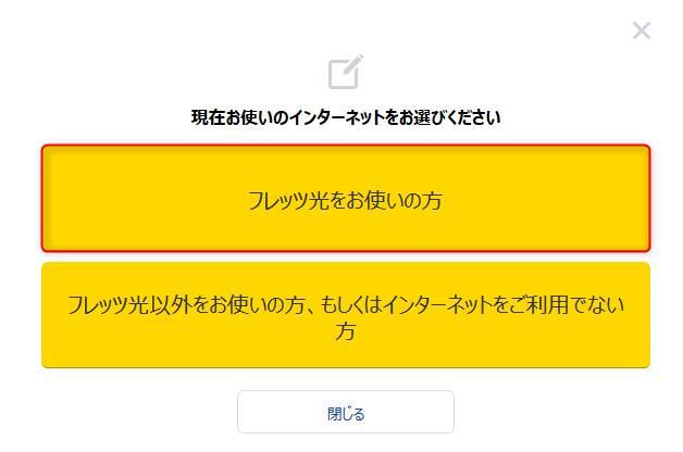 現在お使いのインターネットをお選びください