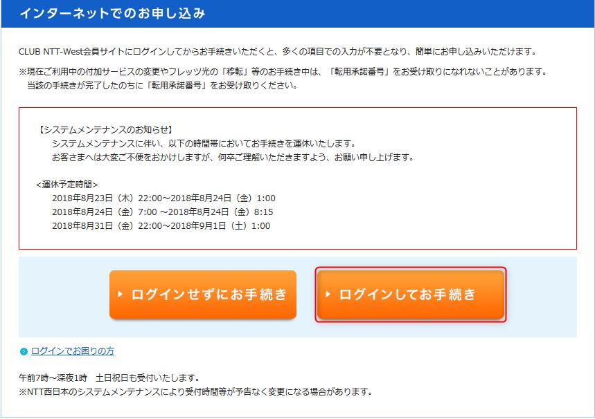 Yahoo! JAPAN BBでSoftbank光を申し込み フレッツ光へログイン