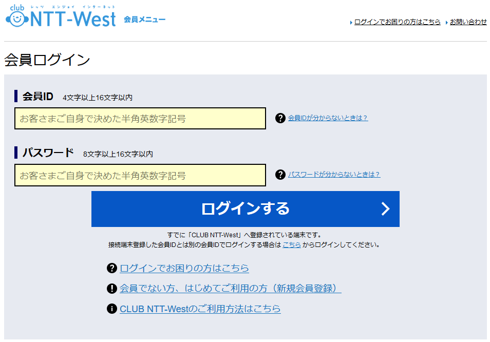 CLUB NTT-West 会員ログイン