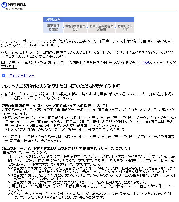 NTT 西日本 フレッツ光 重要事項
