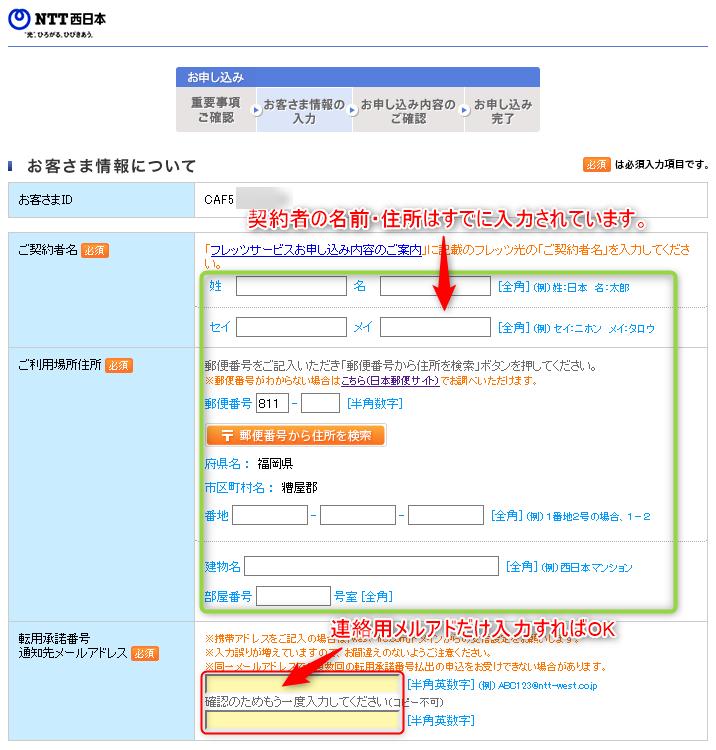 NTT 西日本 フレッツ光 入力ホーム