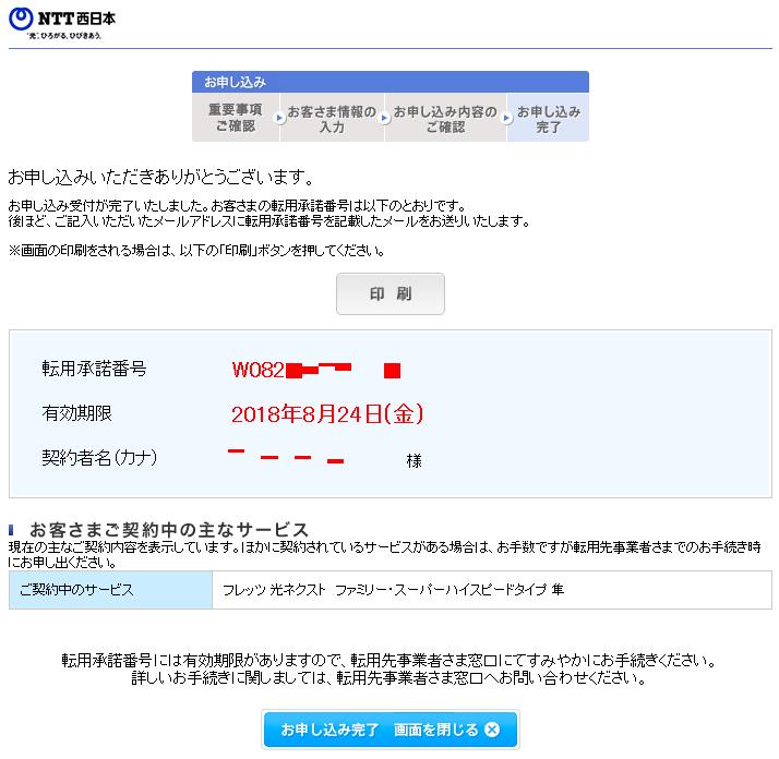 NTT 西日本 フレッツ光