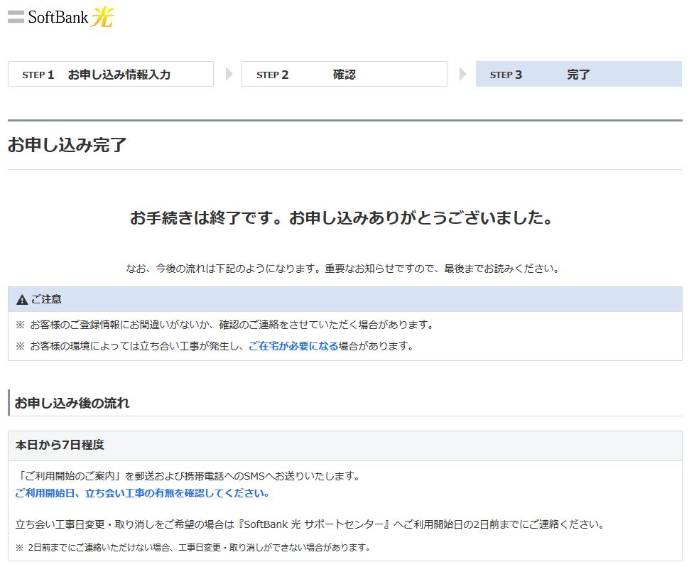 NTT 西日本 フレッツ光  完了