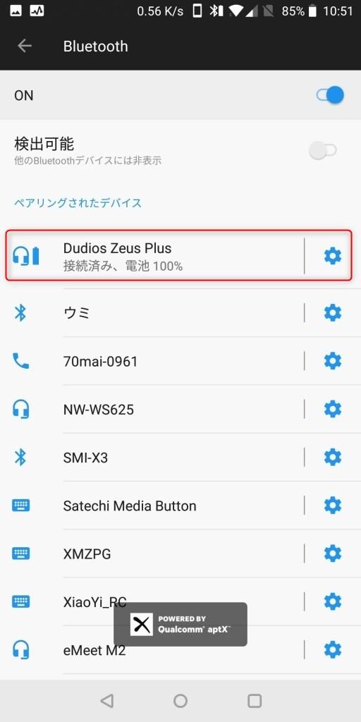 Dudios Zeus Plus ペアリング