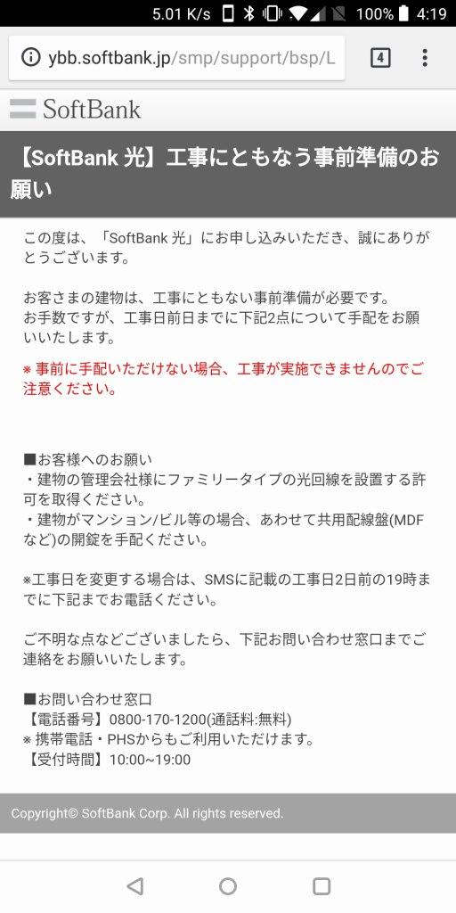 SoftBank光 工事にともなう事前準備のお願い