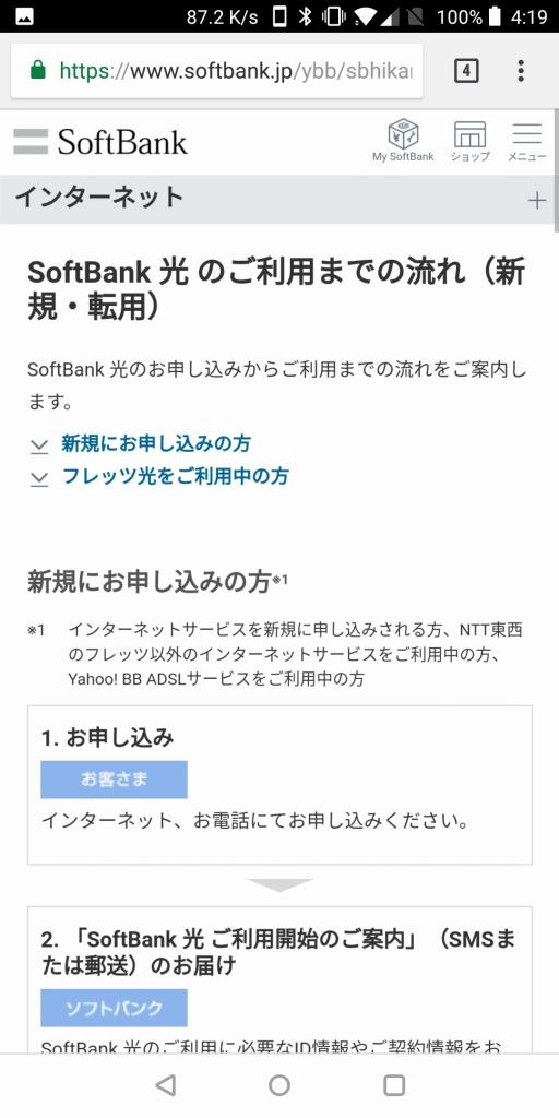 SoftBank光 ご利用までの流れ(新規・転用)