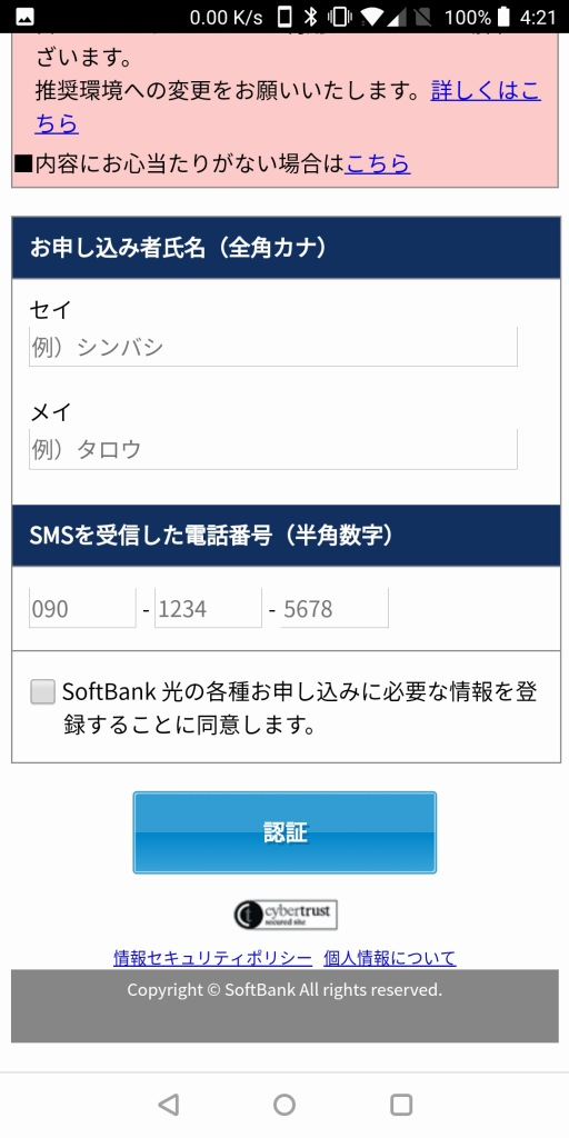 SoftBank光 事前情報登録