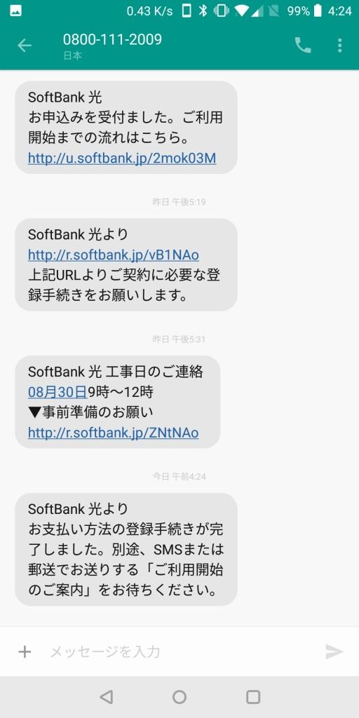 SoftBank光 SMS